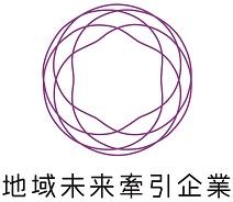 経済産業省「地域未来牽引企業」に選定されました。